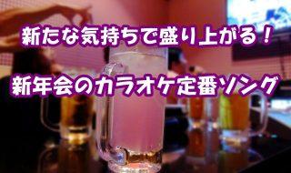 新年会のカラオケ定番ソング