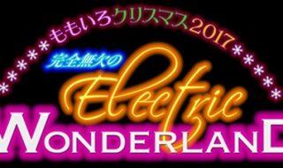 ももいろクローバーZ ももいろクリスマス 2017〜完全無欠のElectric Wonderland〜
