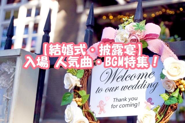 【結婚式・披露宴】入場でおすすめの人気曲・BGM特集!