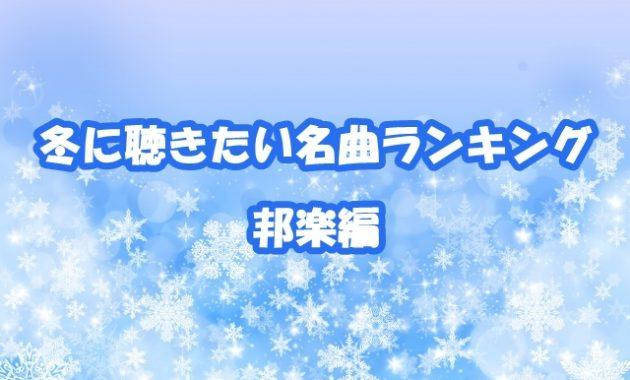 邦楽の冬の歌ランキング30選!冬に聴きたい平成の名曲を選んでみた