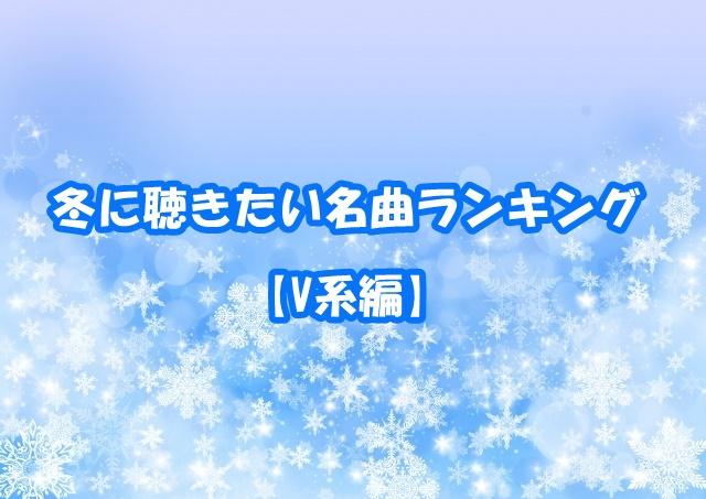 冬の歌ランキング30選!冬に聴きたいV系の名曲を選んでみた