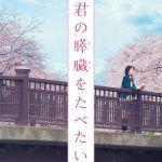 ミスチル新曲2017年「himawari」キミスイ主題歌の発売日・配信はいつ?