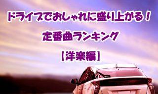 【洋楽編】ドライブ定番曲ランキング