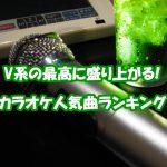 V系の誰もが最高に盛り上がるカラオケ人気曲ランキングBest30選!