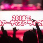 2018年コンサート・注目アーティストライブ情報一覧