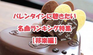 【邦楽編】バレンタインに聴きたいドキドキする人気曲