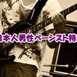 日本人男性ベーシスト特集