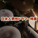 最強のドラマーは誰だ?ドラムが上手い日本人男性ランキングBest10!
