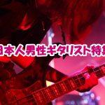 日本人男性ギタリスト特集