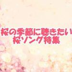 桜ソングランキング