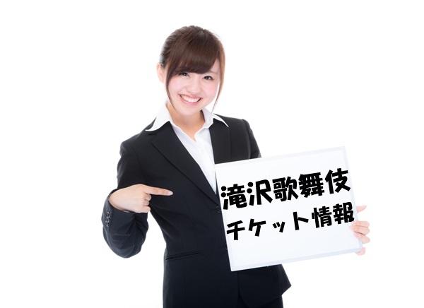 滝沢歌舞伎のチケットとカード枠情報