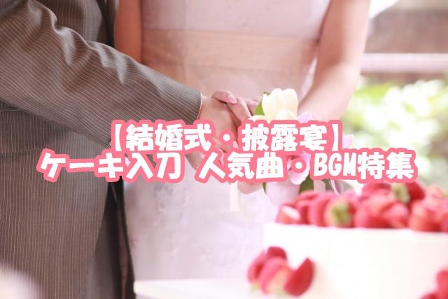 【結婚式・披露宴】ケーキ入刀でおすすめの人気曲・BGM特集!