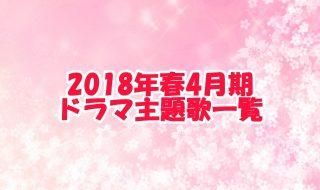 【ドラマ主題歌】2018年4月 春スタート 曲タイトル&発売日一覧