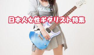 日本人女性ギタリストランキング
