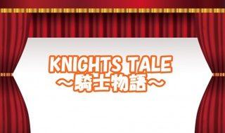 KNIGHTS TALE(ナイツテイル)~騎士物語~