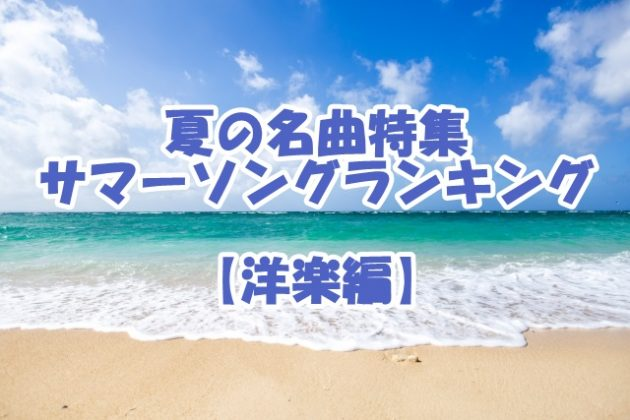 【洋楽編】サマーソングでノリノリ&切ない夏の名曲ランキングBest30!