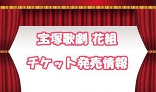 宝塚歌劇団花組