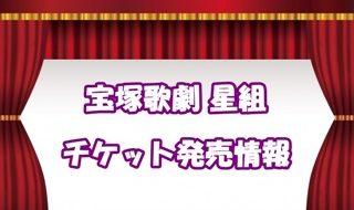 宝塚歌劇団星組
