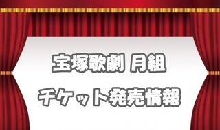 宝塚歌劇団月組