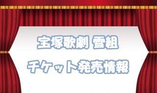 宝塚歌劇団雪組