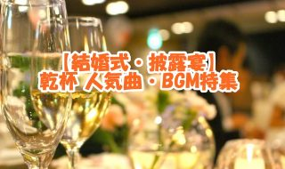【結婚式・披露宴】乾杯シーン