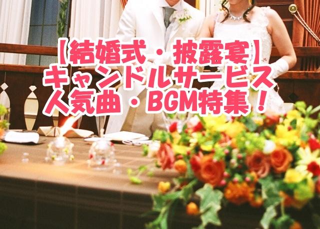 【結婚式・披露宴】キャンドルサービスBGM特集