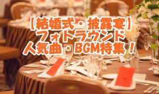 【結婚式・披露宴】フォトラウンドBGM特集