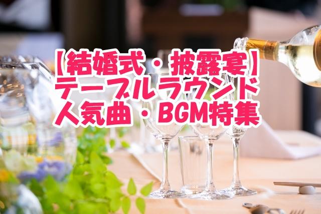 【結婚式・披露宴】テーブルラウンド人気BGM特集!