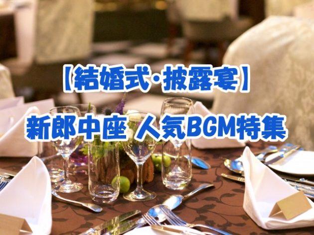 【結婚式・披露宴】新郎中座 人気曲・BGM
