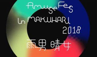 Amuse Fes in MAKUHARI 2018