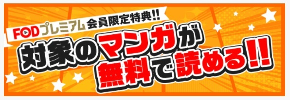 FODプレミアム漫画無料で読み放題