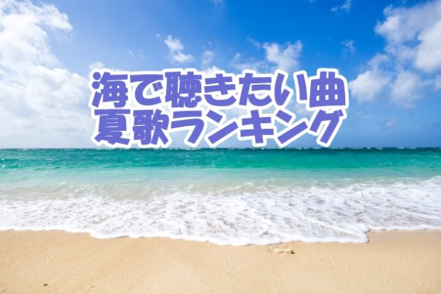 海で聴きたい・盛り上がる人気曲!夏歌ランキングBest30選
