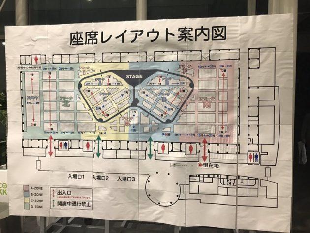 小田和正 TOUR2018「ENCORE!!」グランメッセ熊本 アリーナ座席表