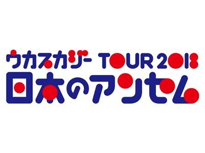 ウカスカジー TOUR 2018 日本のアンセム