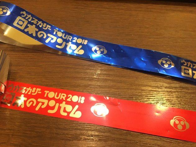 ウカスカジー TOUR 2018 日本のアンセム2018 銀テ