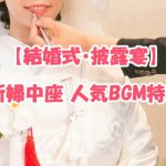 【結婚式・披露宴】新婦中座 人気曲・BGM