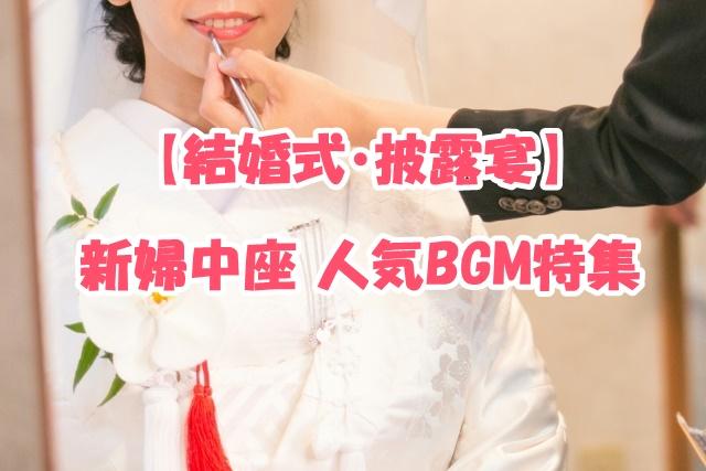 a2f852841204c 結婚式・披露宴 新婦中座 人気BGM特集!おすすめ20曲を厳選してみた ...