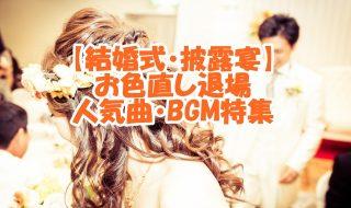 【結婚式・披露宴】お色直し退場 人気曲・BGM