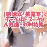 【結婚式・披露宴】チャイルドブーケ 人気曲・BGM