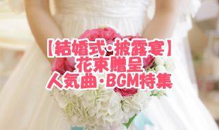 【結婚式・披露宴】花束贈呈 人気曲・BGM