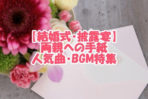 【結婚式・披露宴】両親への手紙 人気曲・BGM