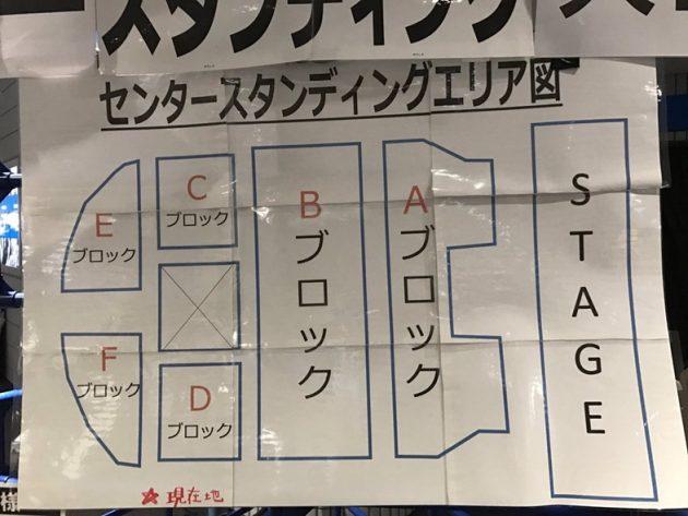 RADWIMPS 横浜アリーナ 座席表