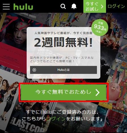 Hulu(フールー)登録
