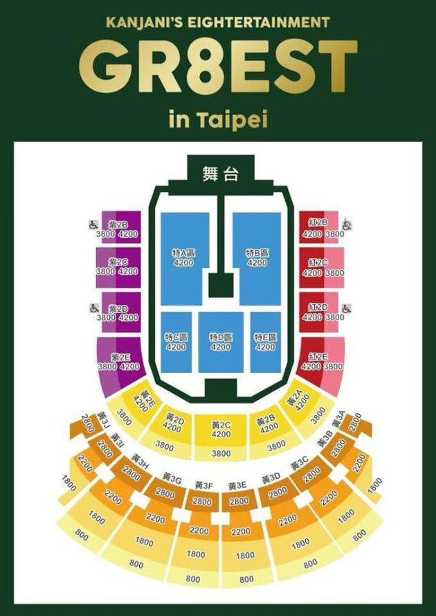 関ジャニ∞ KANJANI'S EIGHTERTAINMENT GR8EST 台湾・台北アリーナ 座席表