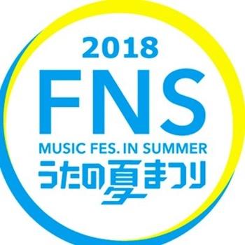 FNSうたの夏祭り2018