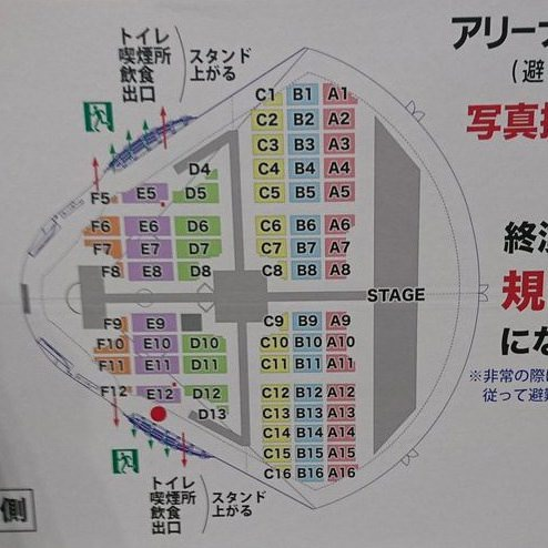 乃木坂46 真夏の全国ツアー2018 ナゴヤドーム アリーナ座席表