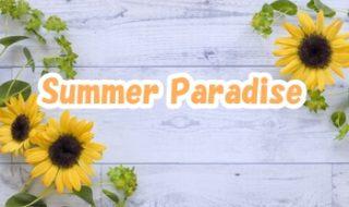 サマパラ(Summer Paradise)