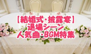 【結婚式・披露宴】退場シーン(お開き) 人気曲特集!おすすめBGM20選