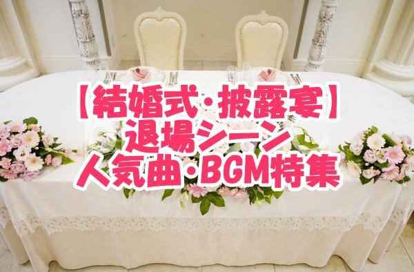【結婚式・披露宴】退場シーン(お開き) 人気曲・BGM
