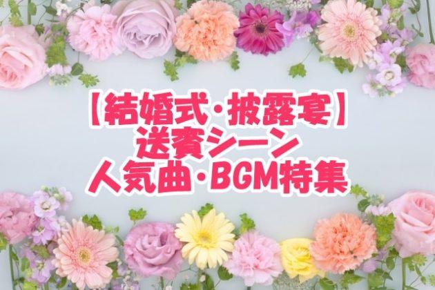 【結婚式・披露宴】送賓 人気曲・BGM